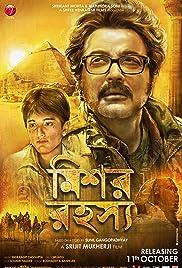 Mishawr Rawhoshyo Poster