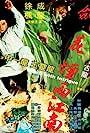 Jackie Chan and Feng Hsu in Jian hua yan yu jiang nan (1977)