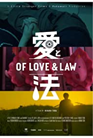 Of Love & Law (2017)