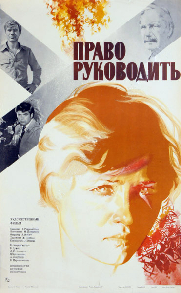 Pravo rukovodit ((1981))