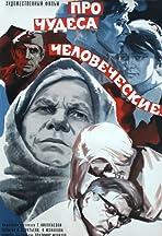 Pro chudesa chelovyecheskiye