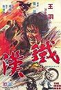 Tie han (1973) Poster