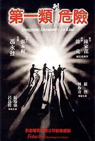 Di yi lei xing wei xian (1980)