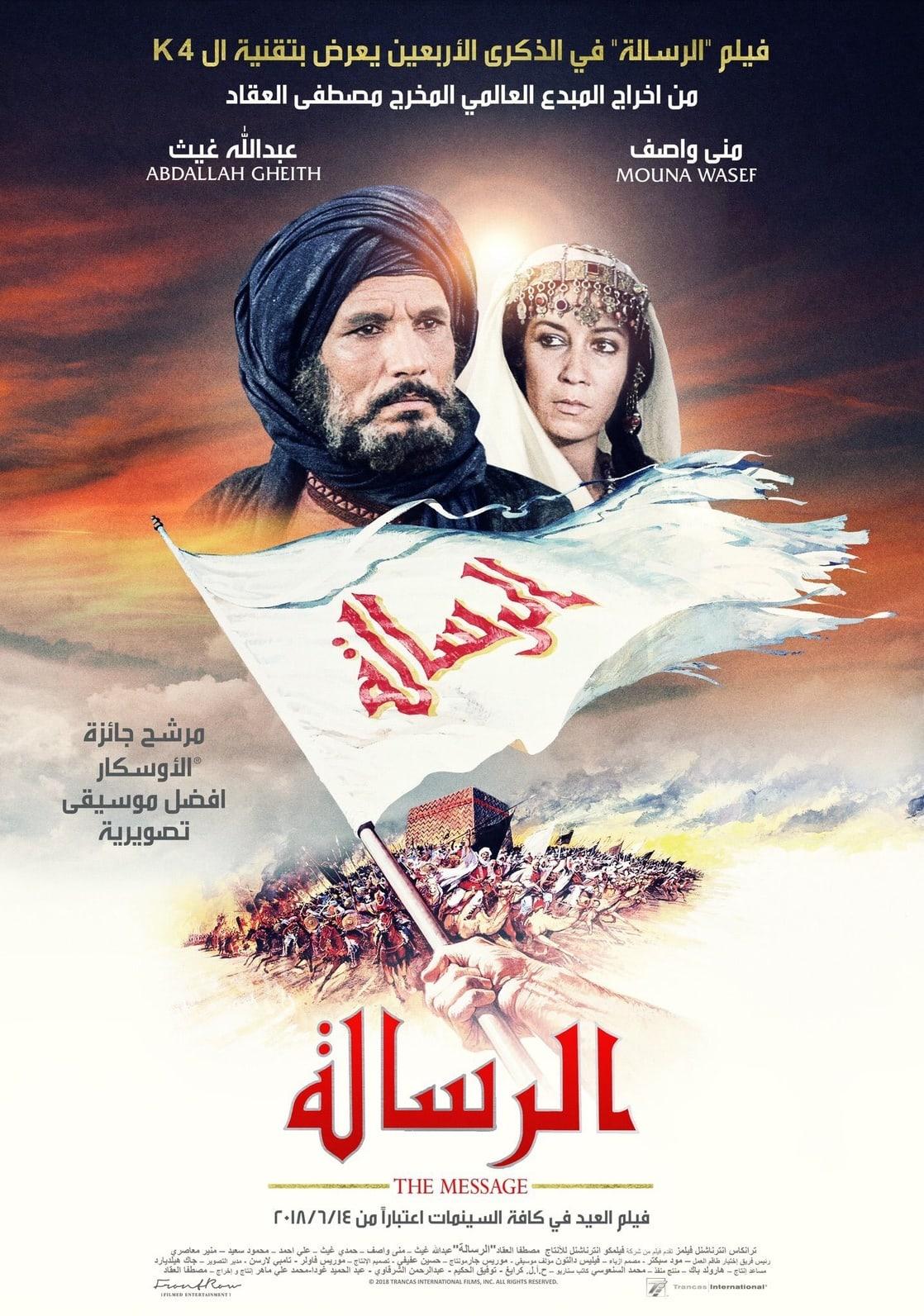 FILM ARRISSALA EN ARABE TORRENT
