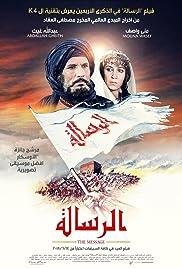 Al-risâlah(1976) Poster - Movie Forum, Cast, Reviews