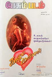 Kadhal Mannan (1998) HD Tamil Full Movie Watch Online Free