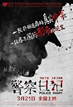 Jing cha ri ji
