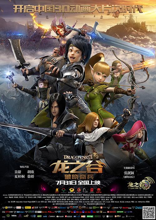 FILM - Dragon Nest: Warriors' Dawn (2014)