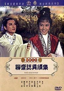 Site to watch free movie Liao zhai zhi yi xu ji Hong Kong [720x576]