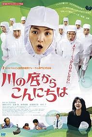 Kawa no soko kara konnichi wa (2010)