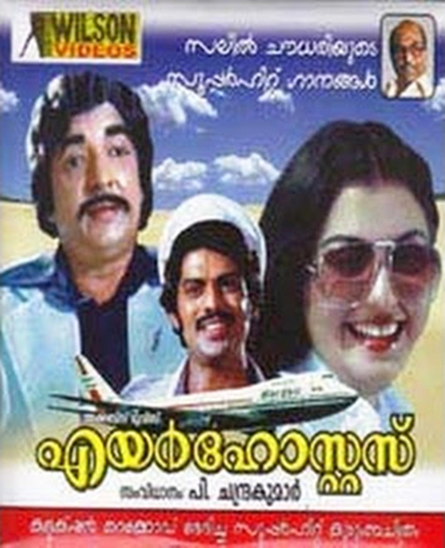 Air Hostess ((1980))