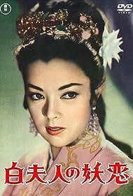 Byaku fujin no yoren (1956)