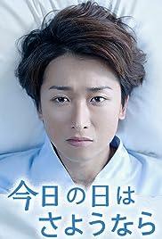 Kyô no Hi wa sayonara Poster