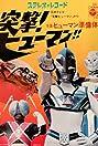 Totsugeki! Human!! (1972) Poster
