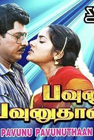Pavunnu Pavanuthan (1991)