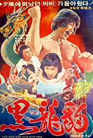 Mark of the Black Dragon (1979)