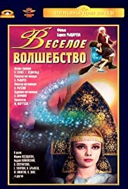 Vesyoloye volshebstvo Poster