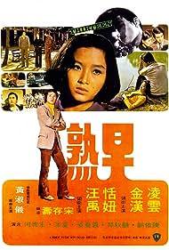 Zao shou (1974)