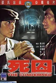Si qiu (1976)