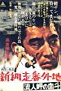 Shin Abashiri Bangaichi: Runin-masaki no ketto (1969) Poster