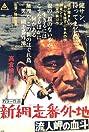 Shin Abashiri Bangaichi: Runin-masaki no ketto