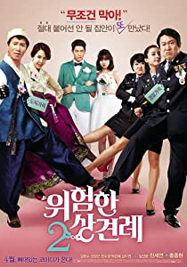 Enemies In-Law full movie download