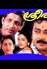 Geetha, Jayaram, Nedumudi Venu, Sudheesh, and Vinduja Menon in Sreeragam (1995)