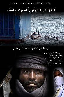 Pirates of the Indian Ocean (2012 TV Short)