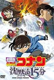 Watch Movie Detective Conan: Quarter of Silence (2011)