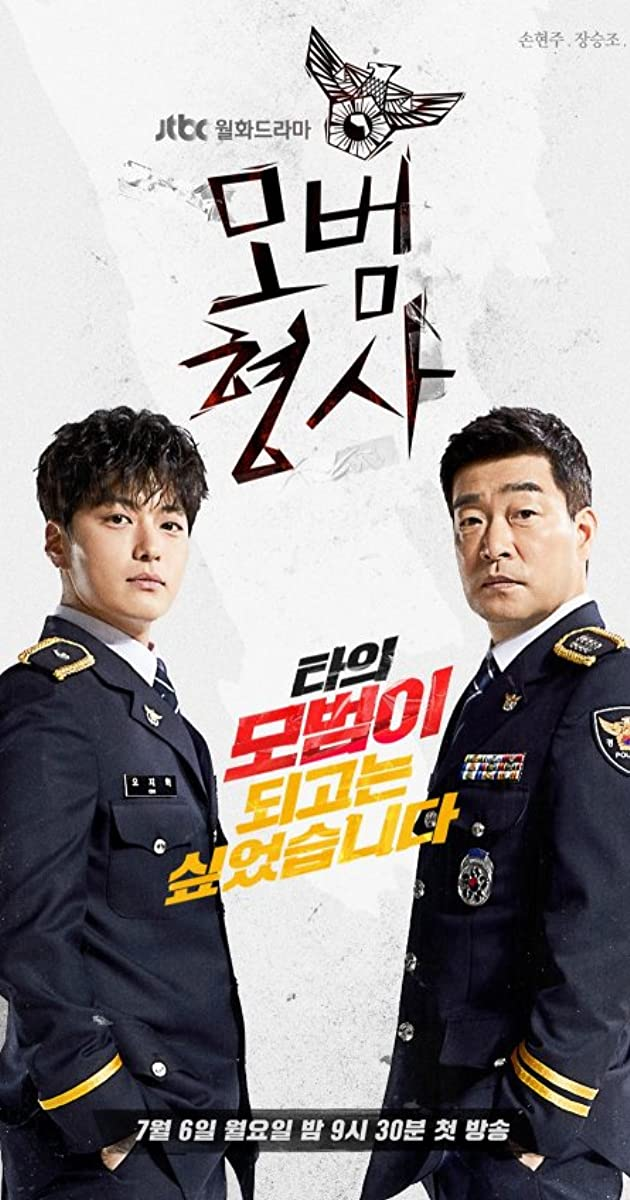 مسلسل The Good Detective مترجم