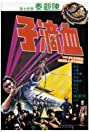 The Flying Guillotine (1975) Poster