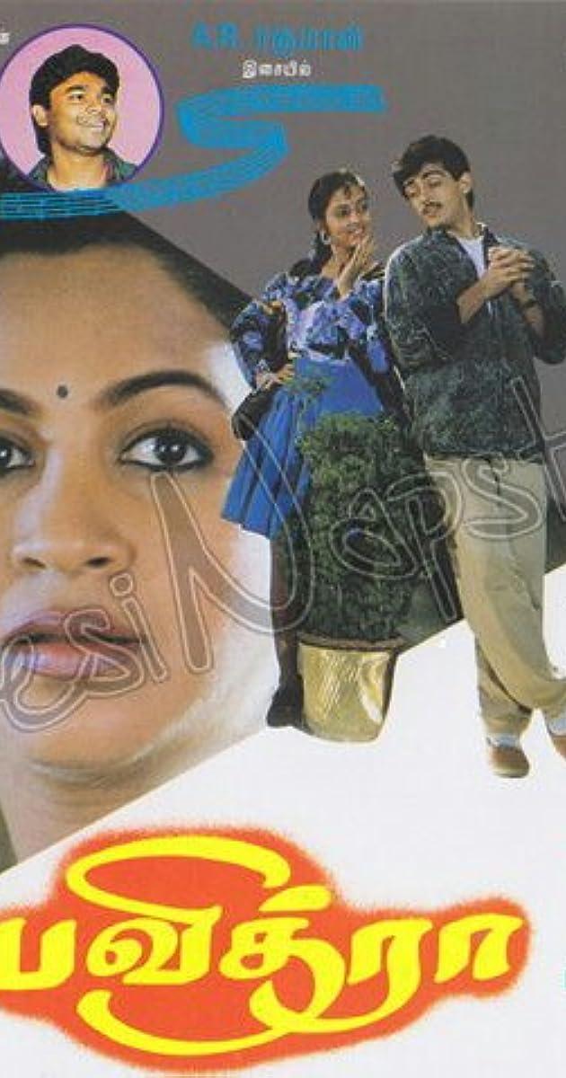 Pavithra 1994 Imdb