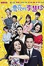 Pretty Li Hui Zhen (2017) Poster