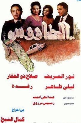 Al tawous ((1982))