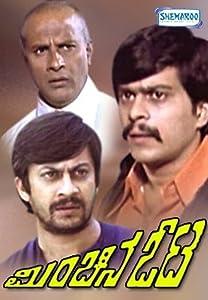 Websites for downloading movies Minchina Oata India [2K]