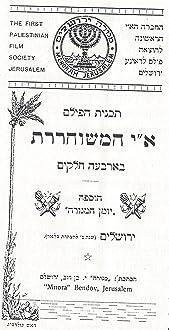 Eretz Yisrael Hameshukhreret (1919)