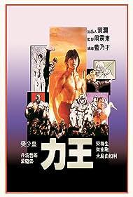 Frankie Chi-Leung Chan, Siu-Wong Fan, Yukari Ôshima, and Kôichi Sugisaki in Lik wong (1991)