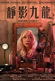 Kowloon Forest Poster