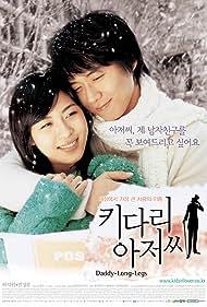 Ha Ji-Won in Kidari ajeossi (2005)