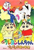Kureyon Shinchan: Buriburi Ôkoku no hihô