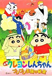 ##SITE## DOWNLOAD Kureyon Shinchan: Buriburi Ôkoku no hihô (1994) ONLINE PUTLOCKER FREE