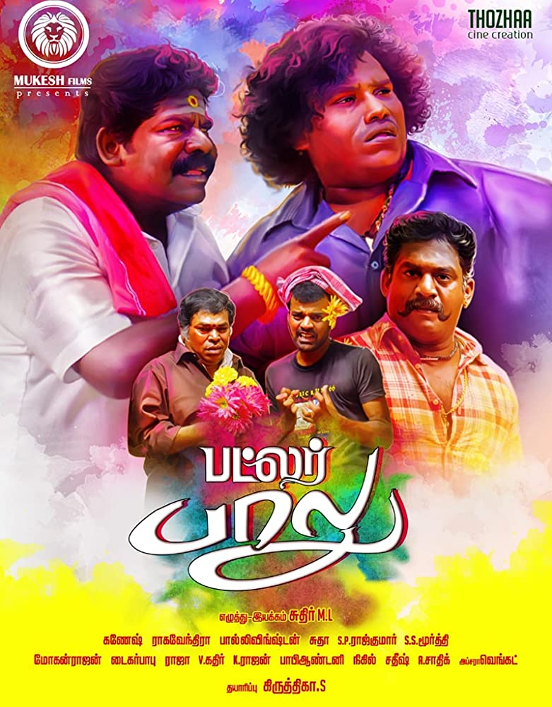 Butler Balu 2019 Tamil 720p HDRip 1.4GB | 432MB Download