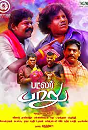 Butler Balu (2019) HDRip Tamil Movie Watch Online Free