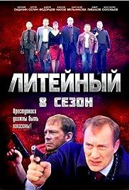 Liteynyy Poster