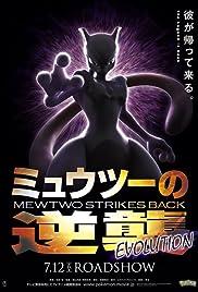 Pokémon the Movie: Mewtwo Strikes Back Evolution Poster