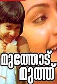 Muthodu Muthu Poster
