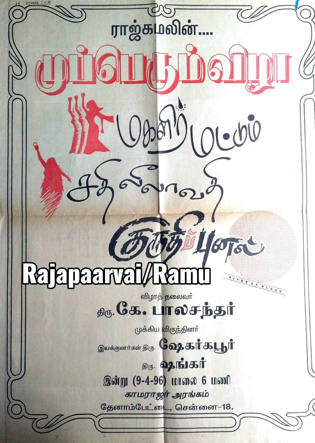 Sathi Leelavathi (1995)