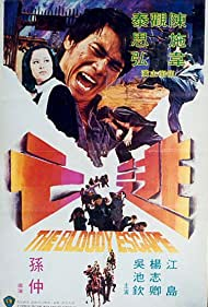 Tao wang (1975)