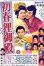 Enchanted Princess (1959) Poster