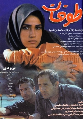 Tufan (1997)